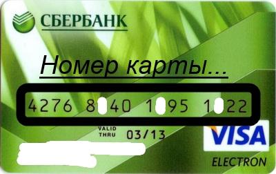 кредит по номеру карты сбербанк