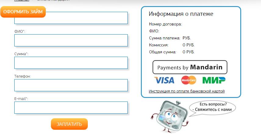МГТС (Оплата разовых услуг по номеру счета) (3175).