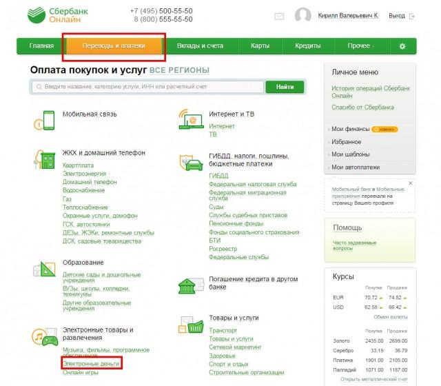 помощь в получении кредита с плохой кредитной историей в челябинске адреса