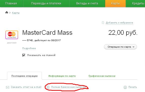 Выписка лицевого счета банка сбербанк онлайн