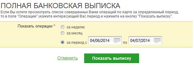 Заказать детализацию банковской карты сбербанка мебель онлайн в кредит в новосибирске