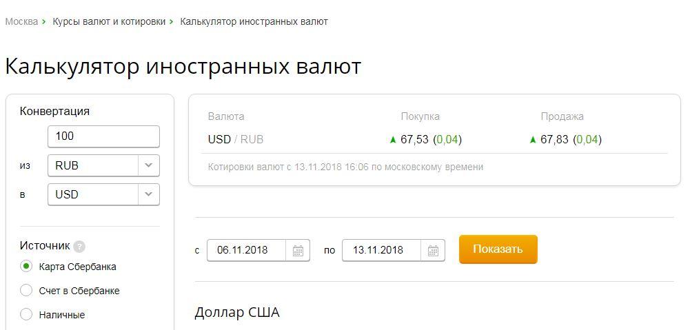 калькулятор онлайн евро в рубли по курсу цб на сегодня мфо тула займ