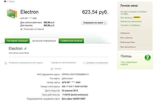 Изображение - Где найти фото, на котором указан номер карты сбербанка rekvizity-karty-sberbankonline