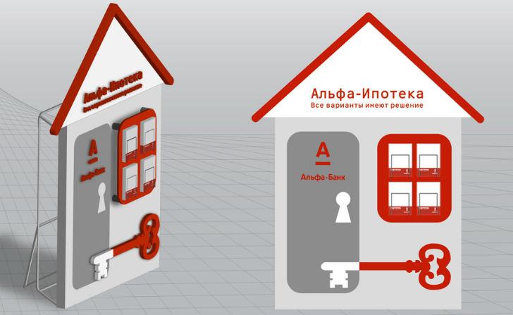 Альфа банк потребительский кредит ставки