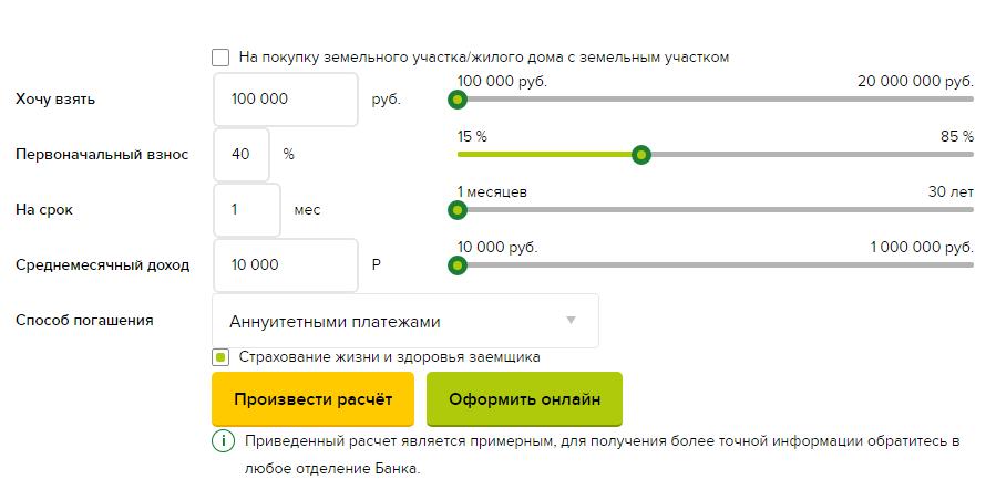 Взять кредит в россельхозбанке в кирове получить потребительский кредит в 18 лет