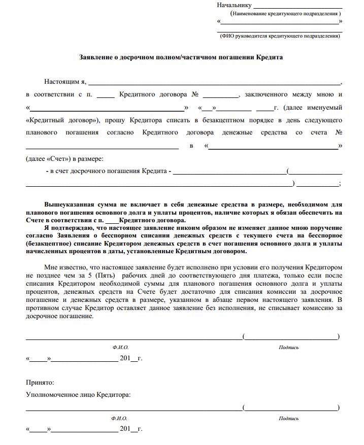 Бик втб 24 пао г москва 2020