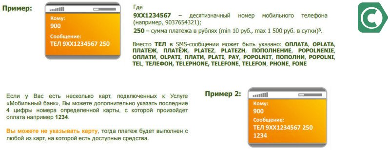 Изображение - Как перевести деньги с карты сбербанка на телефон другому человеку %D1%81%D0%BC%D1%811