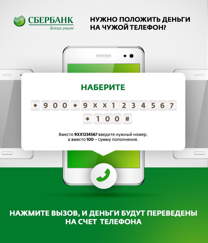 Пополнить мтс с банковской карты сбербанк россии