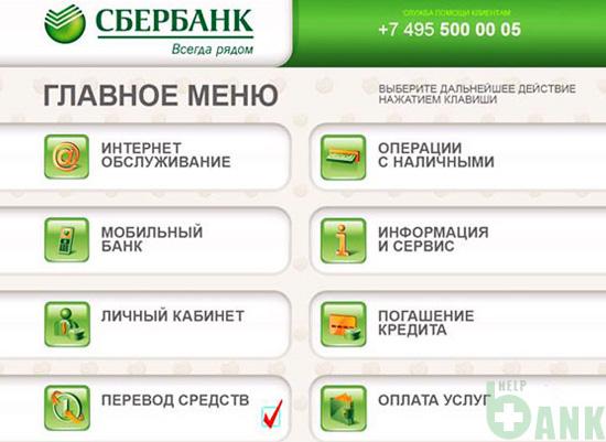 перевести деньги с карты на карту сбербанк без комиссии через интернет онлайн карта метро москвы с расчётом времени и схема