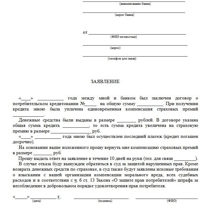 Заявление на отказ от страховки по кредиту образец совкомбанк