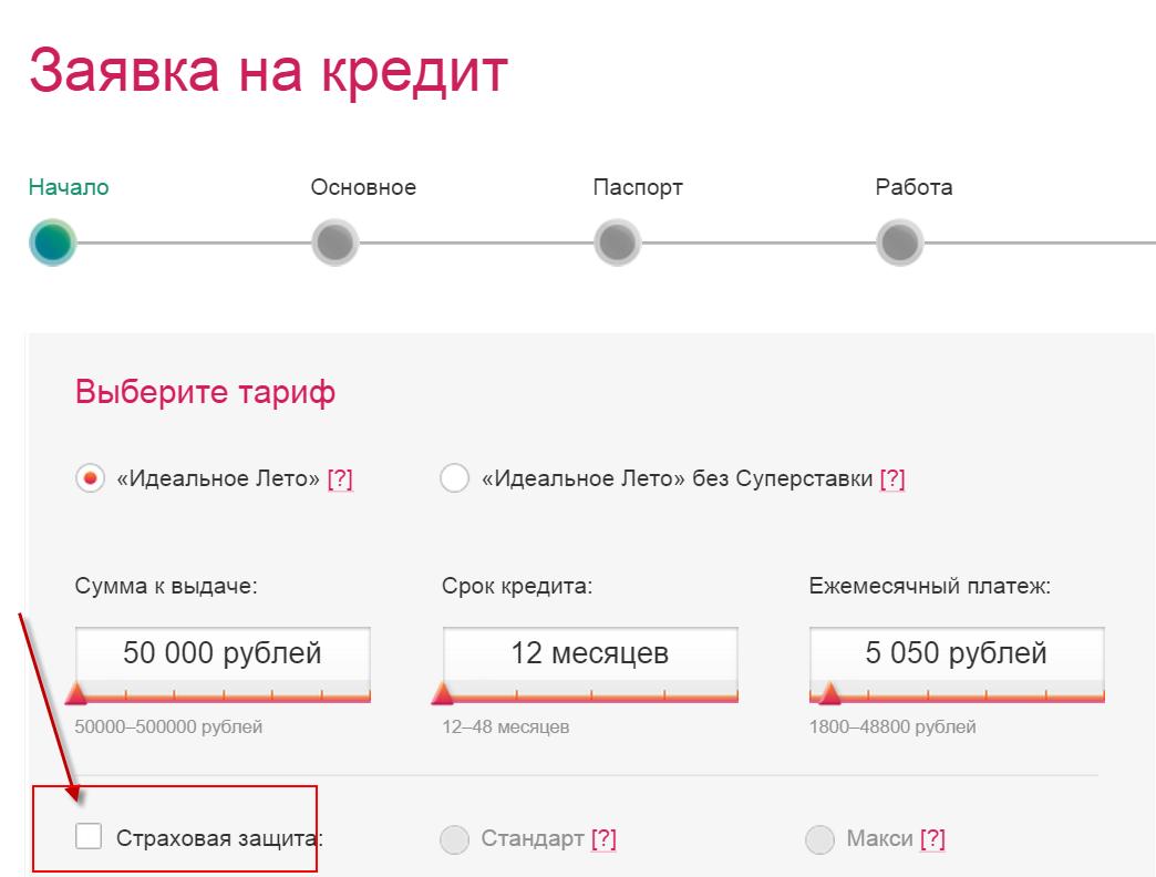 подать заявку на кредит наличными почта банк онлайн заявка деньги переводом на карту срочно