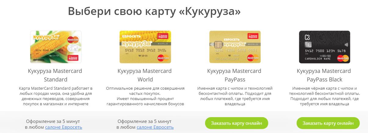 Взять кредит на карте кукуруза получить кредит в онлайн казино