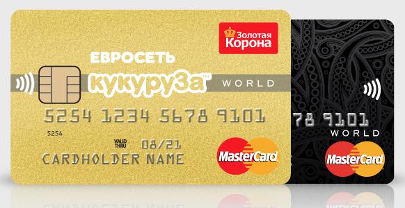 Кукуруза евросеть кредит онлайн заявка где получить кредит 400000 рублей