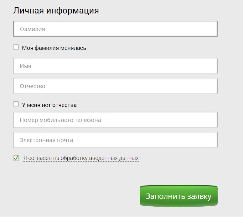 банк стандарт кредит онлайн заявка ficbook
