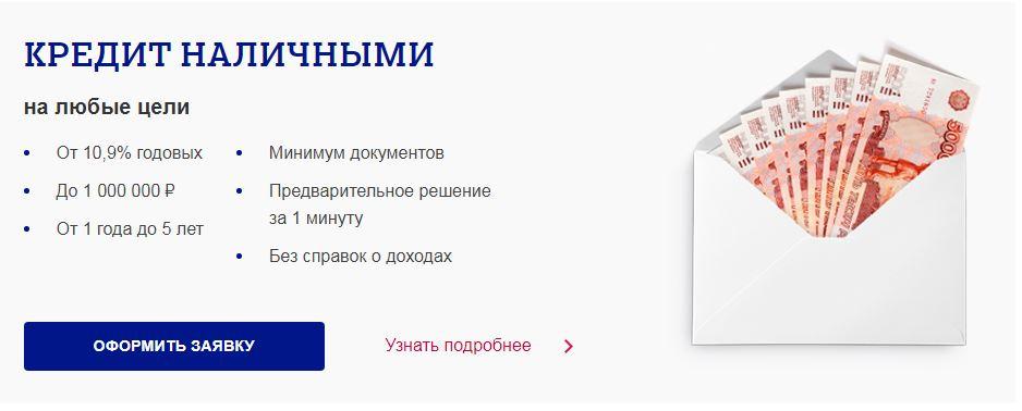 почта банк кредит наличными отзывы 2020