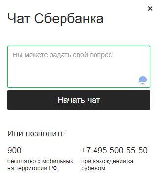 сбербанк официальный сайт спб контакты взять деньги кредит банк открытия