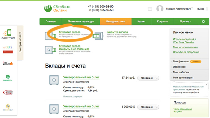 получить счет в банке онлайн договор кредита залог