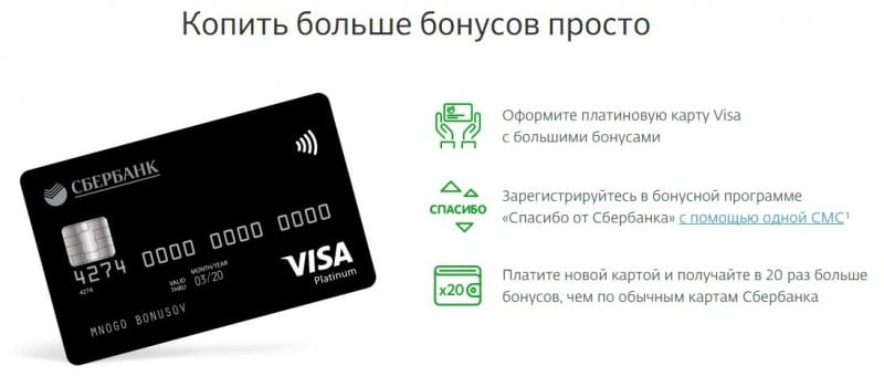 плюсы кредитов сбербанка