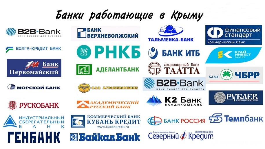 Российские банки в симферополе взять кредит кредит под залог базы