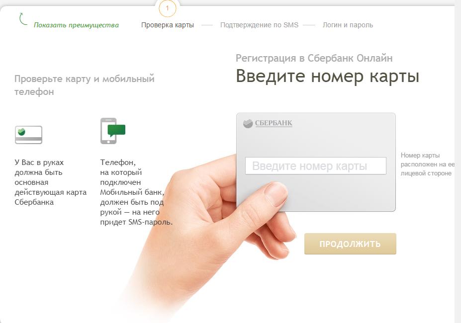 кредит онлайн в сбербанке как это работает