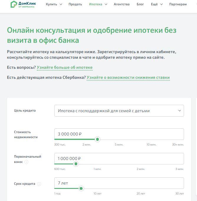 ипотека онлайн заявка во все банки без первоначального взять кредит на телефон онлайн