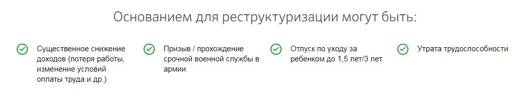 Плюс банк москва официальный сайт заявление на отсрочку кредита