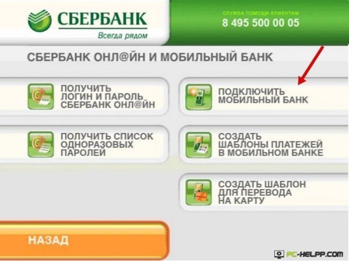 Мобильный банк онлайн личный кабинет