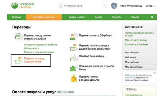 отп банк тюмень кредит онлайн заявка