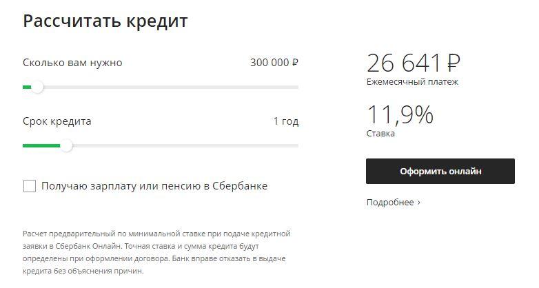 Сбербанк кредит 240000 взять взять микрокредит в брянске