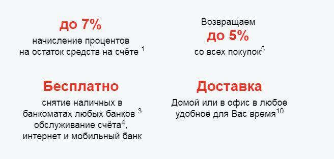 Хоум кредит тольятти вклады 2020