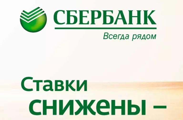 сбербанк россии официальный сайт ставки по кредитам