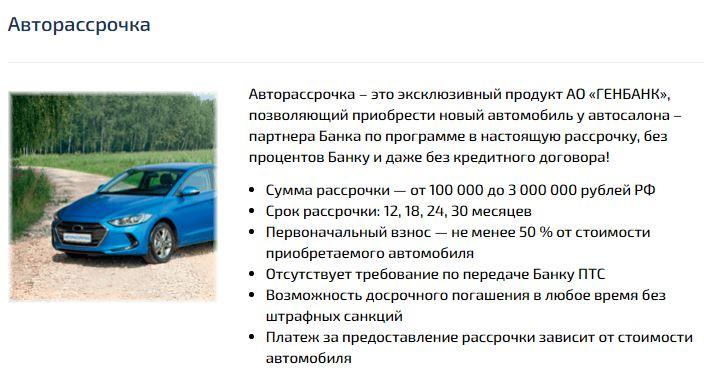 машину в кредит без первоначального взноса в москве бу