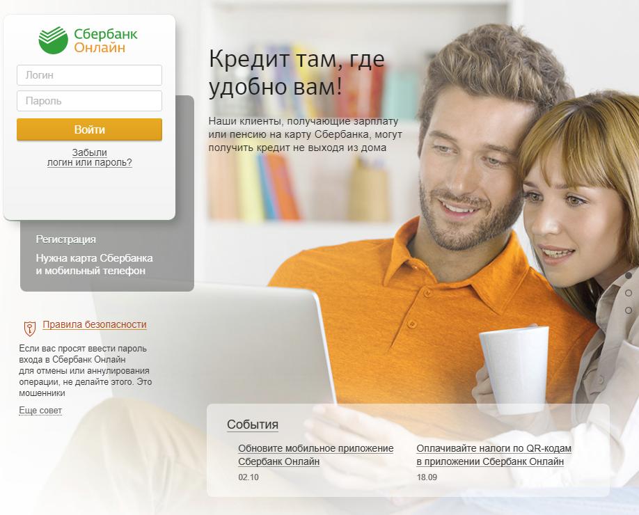 можно ли получить кредит в сбербанке онлайн если не получаешь зарплату на карту сбербанка
