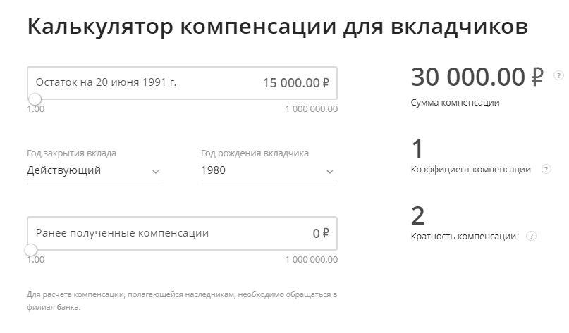 рассчитать кредит в сбербанке калькулятор онлайн в 2020 году астрахань сальдо на конец по кредиту