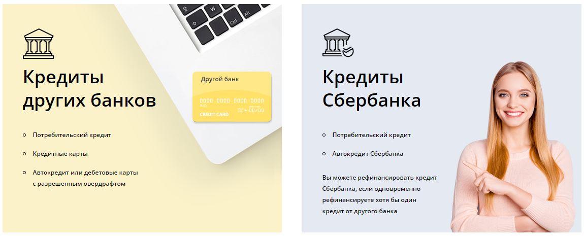 Получить кредит на погашения предыдущего кредит в петрозаводске под залог недвижимости