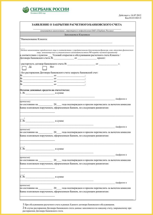 как заполнить заявку на кредит в сбербанке онлайн образец для ип