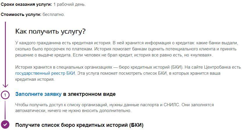 бки официальный сайт онлайн бесплатно узнать кредитную историю