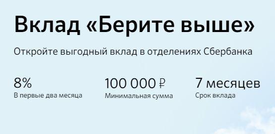 Изображение - Вклад «берите выше» в сбербанке россии %D0%A1%D0%BD%D0%B8%D0%BC%D0%BE%D0%BA