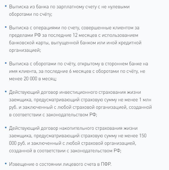 Онлайн кредит рнкб банк