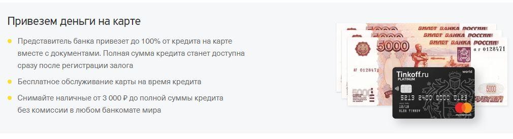 Кредит до 150000 рублей без справок и поручителей в день обращения по паспорту