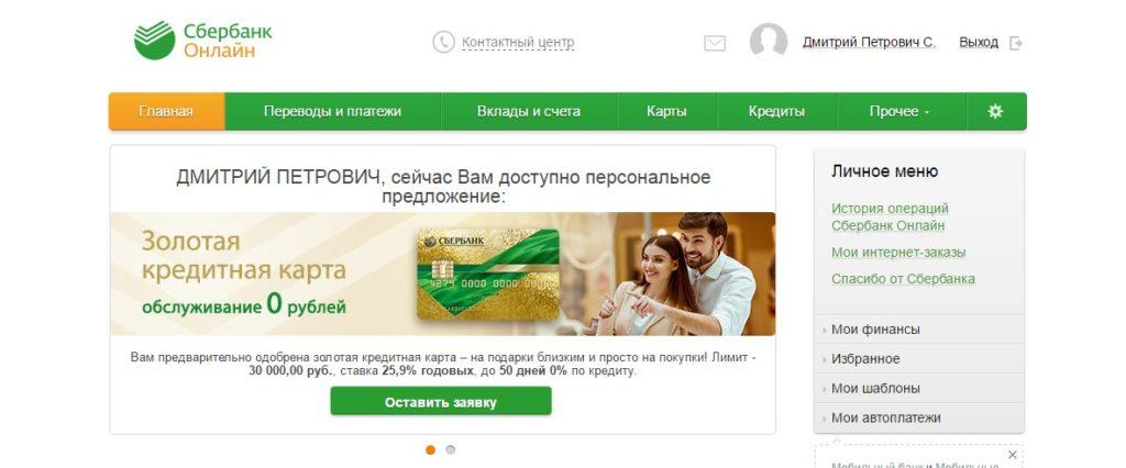 как оформить кредитную карту через сбербанк онлайн в телефоне