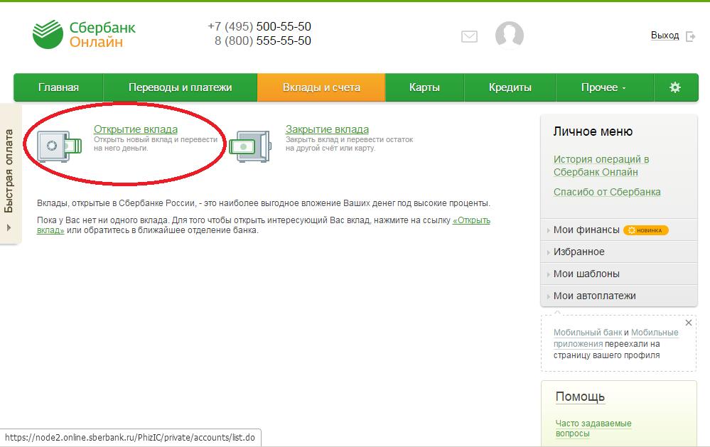 До 30 000 руб. ✓ Без залога ✓ Одобрение за 1 день ☏ Оформите кредит онлайн по выгодной ставке!