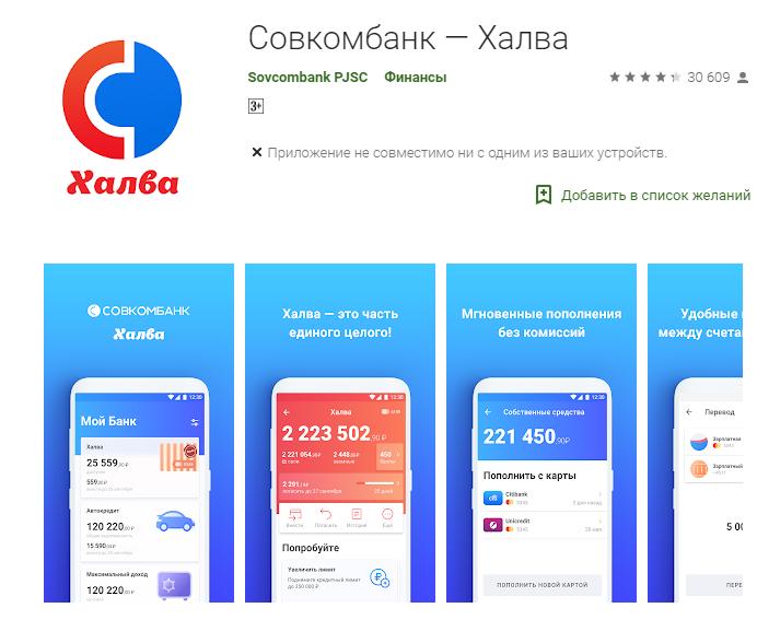Как через мобильное приложение сбербанк онлайн подать заявку на кредит
