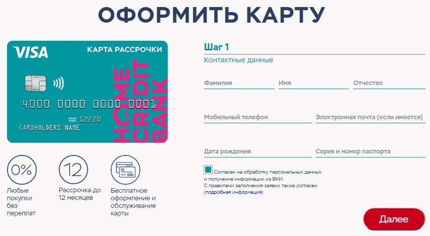 карта свобода хоум кредит условия пользования 2020 займы рф 4