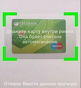 Как платить картой Мир через NFC